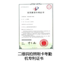 拍照刷卡考勤专利证书