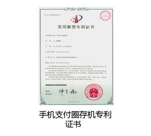 手机支付圈存机专利证书