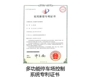 停车场控制系统专利证书