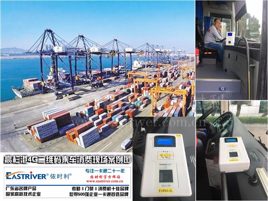 热烈祝贺依时利微信一卡通项目在珠海高栏港成功上线!
