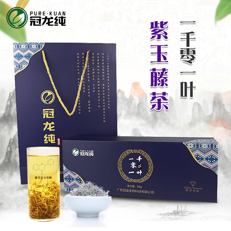 一千零一葉紫玉藤茶