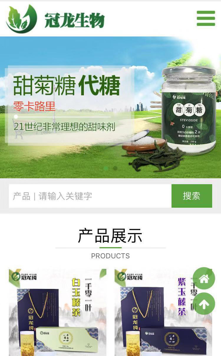 广东冠龙生物科技有限公司