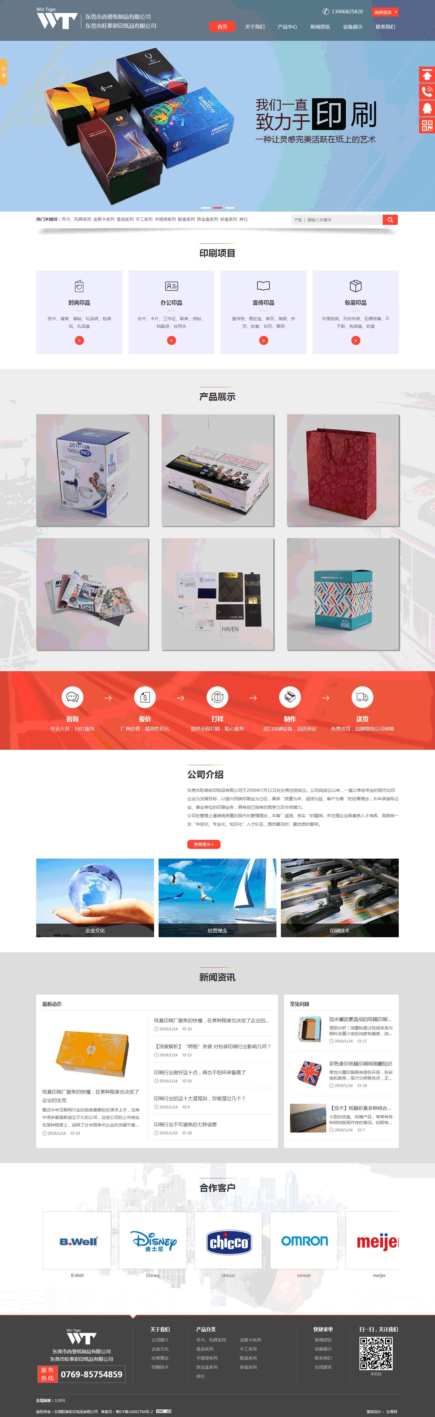 东莞市旺泰彩印纸品有限公司