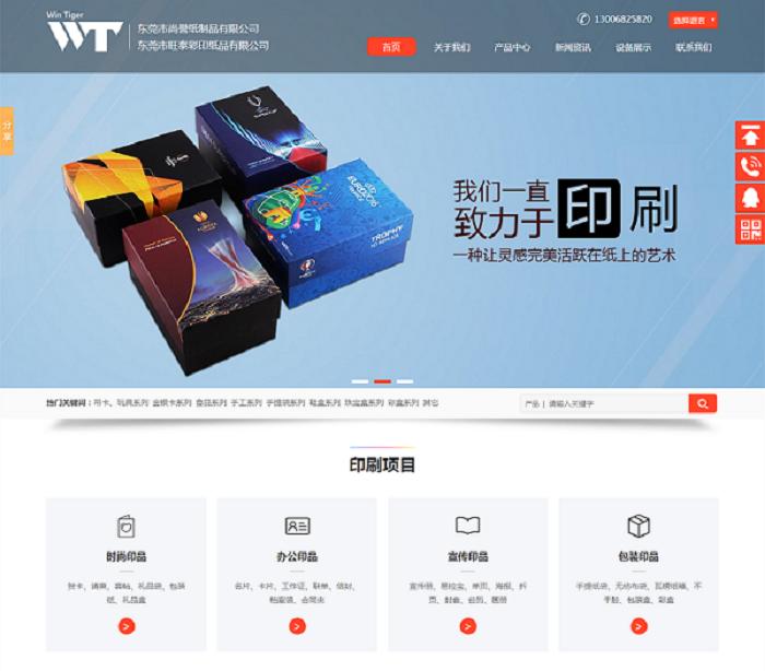 【上线】热烈祝贺 东莞市旺泰彩印纸品有限公司官方网站成功上线