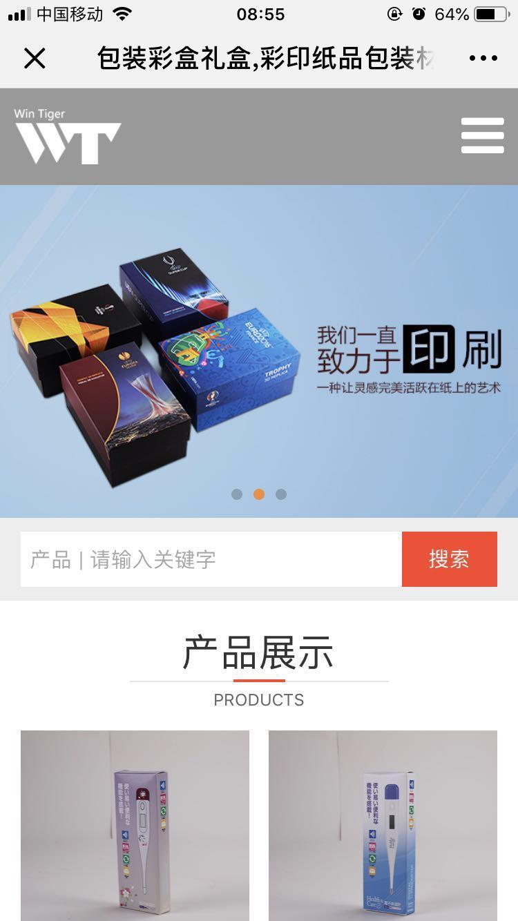東莞市旺泰彩印紙品有限公司