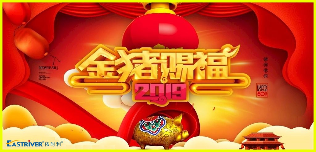 关于betway体育平台2019年春节放假的通知