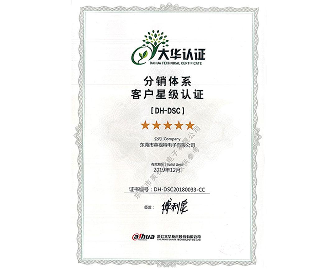 2019年大华认证客户星级认证