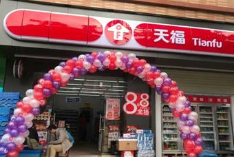天福新店形象圖