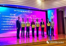 天福榮膺2017年度創新案例獎