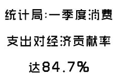 統計局:一季度消費支出對經濟貢獻率達84.7%