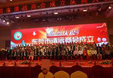 東莞市清遠商會成立 歐陽華金總裁當選為會長