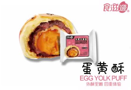 40g散装蛋黄酥(散装)