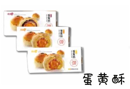 110g蛋黄酥(盒装)