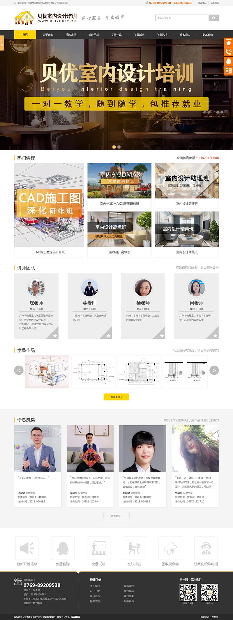 东莞市贝优室内设计培训有限公司