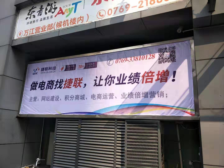 捷联科技20周年庆之候机楼广告成功上线啦