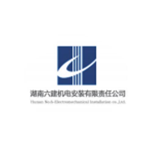 湖南六建机电安装有限责任公司