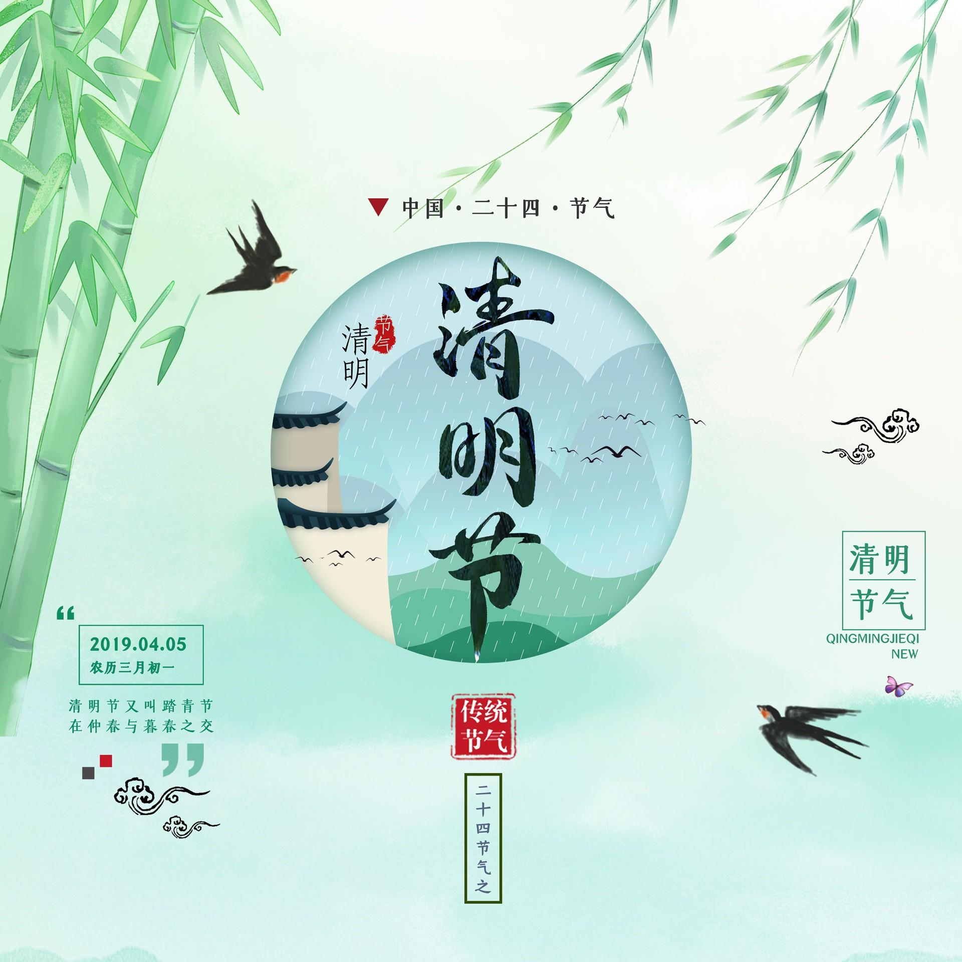 AG亚游集团2019年清明放假通知