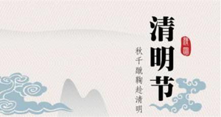 捷联科技清明节放假通知