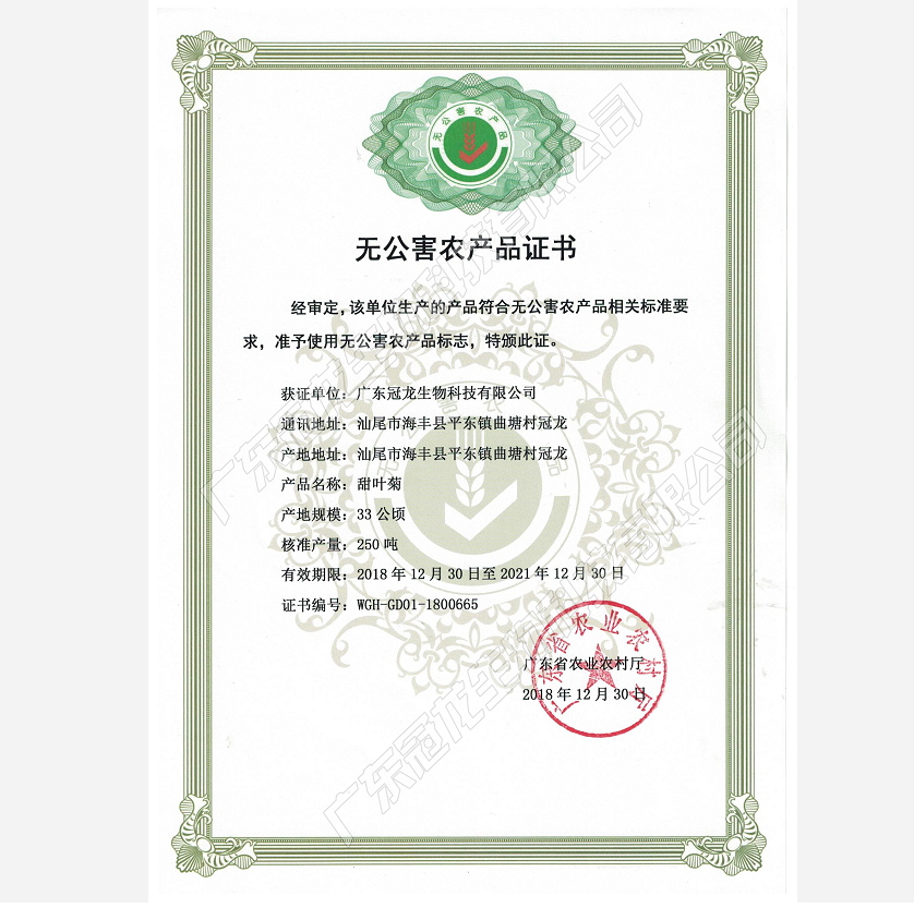 无公害农产品证书