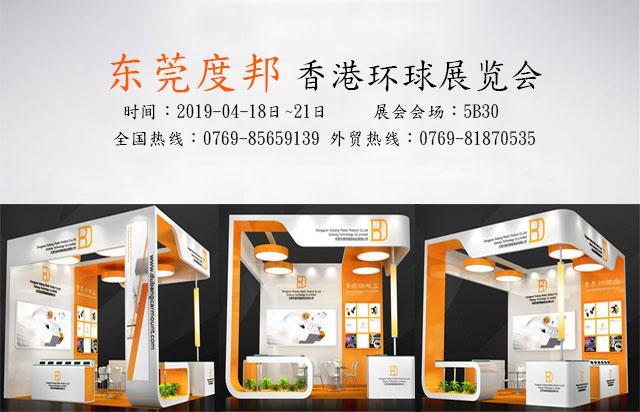【度邦展會資訊】DUBANG 2019|香港環球電子展