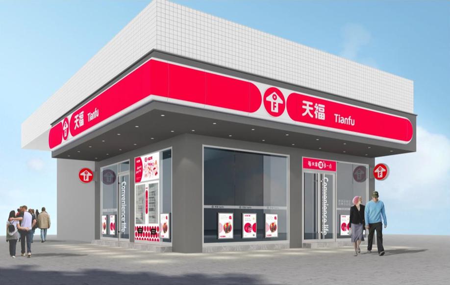 天福新店形象图