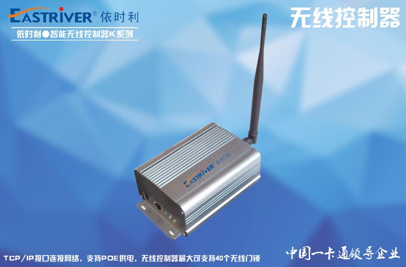 智能无线控制器