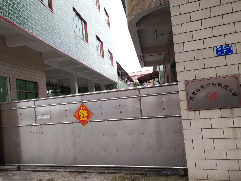 【回访】东商网回访东莞市道滘来兴模具厂