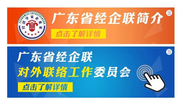 """广东省经企联报道:企业荣获""""广东省优秀企业""""、""""广东省诚信企业""""荣誉称号"""