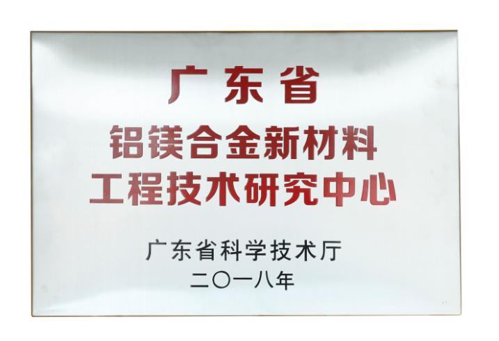 广东省铝镁合金新材料工程技术研究中心