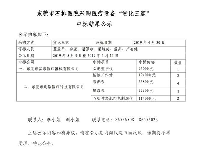 东莞市石排医院采购医疗设备_00.jpg