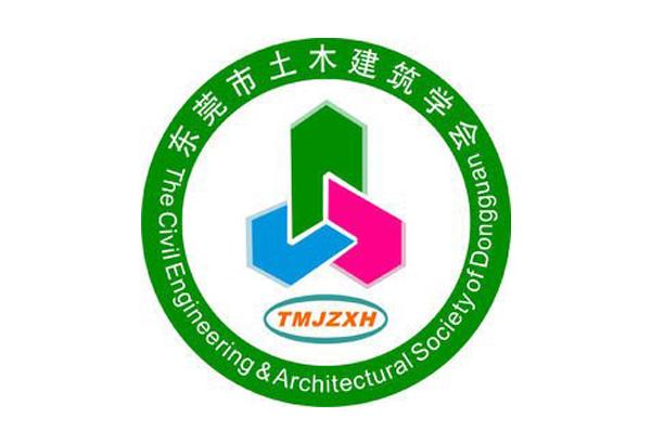 东莞市土木建筑学会