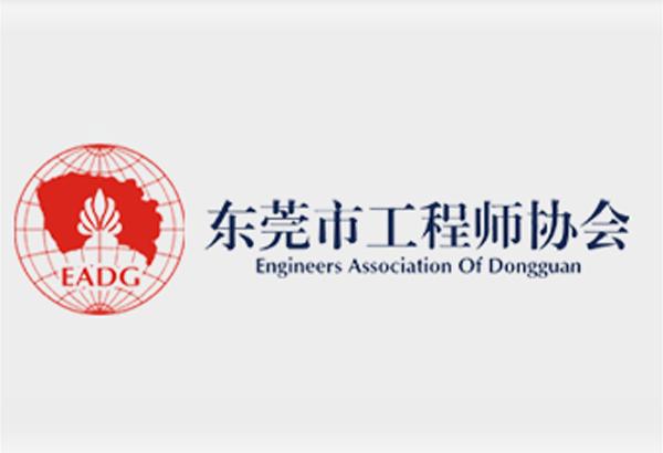 东莞市工程师协会