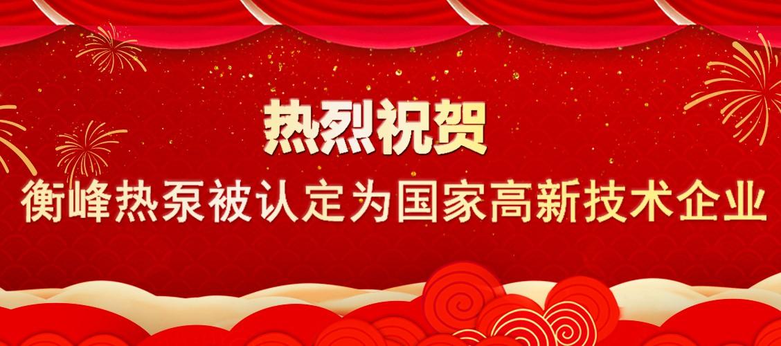 厉害了!广东衡峰热泵设备科技有限公司通过国家高新技术企业认定