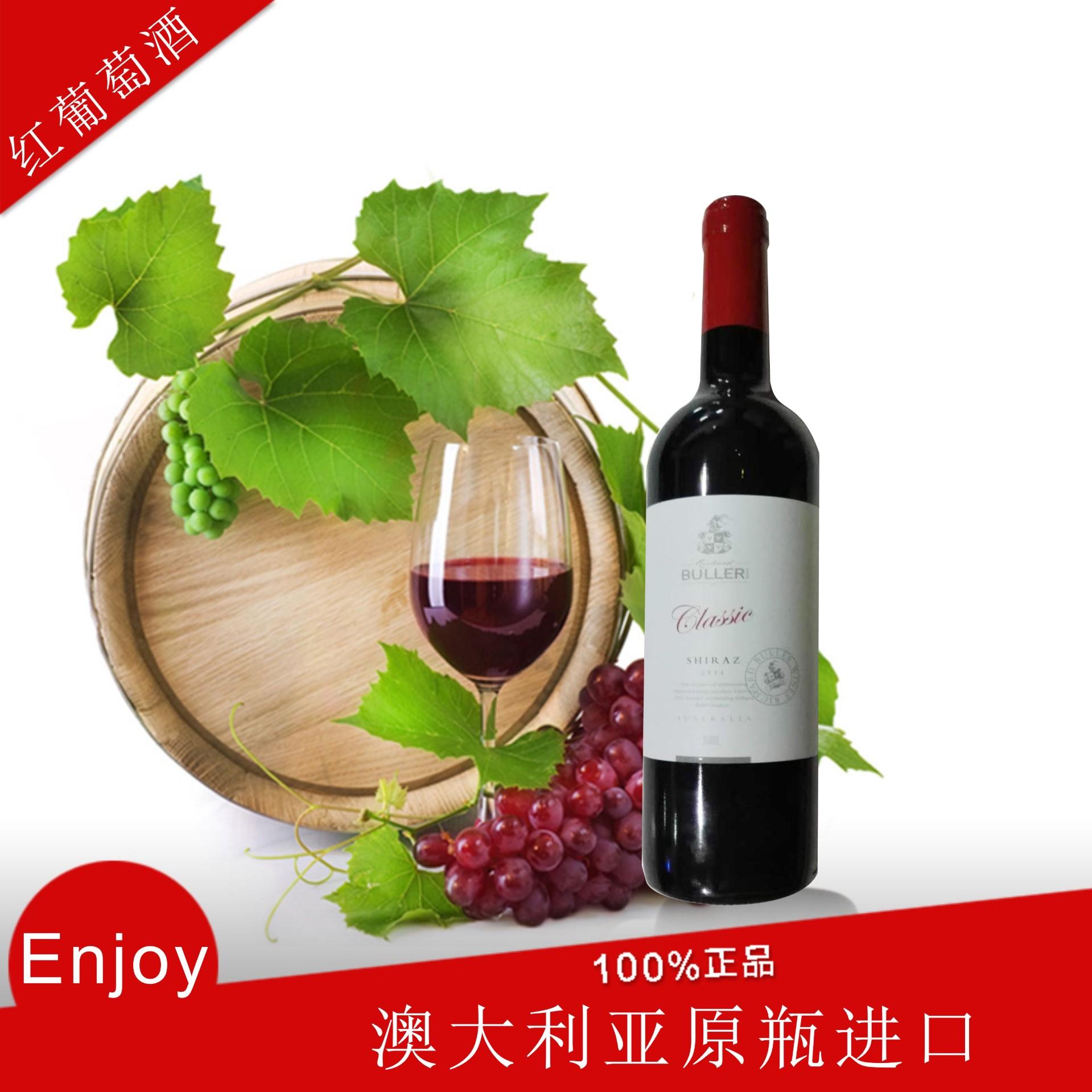 澳洲原装进口红酒