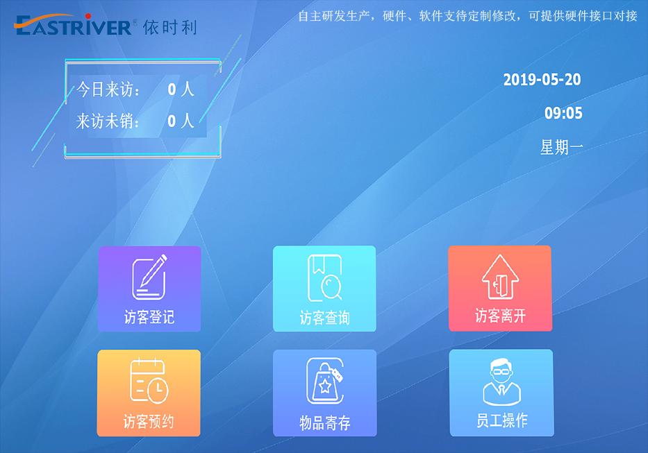 智能访客一体机F116系列●产品系统.jpg