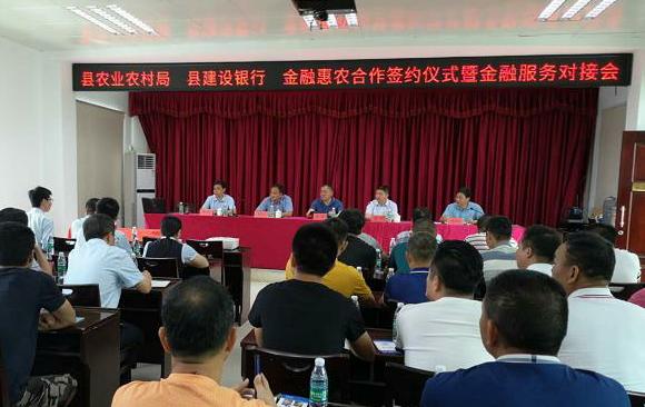 县农业农村局、县建行合作签约仪式暨金融服务对接会顺利召开