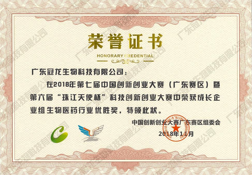 """中国创新创业大赛暨第六届""""珠江天使杯""""科技创新创业大赛优胜奖"""