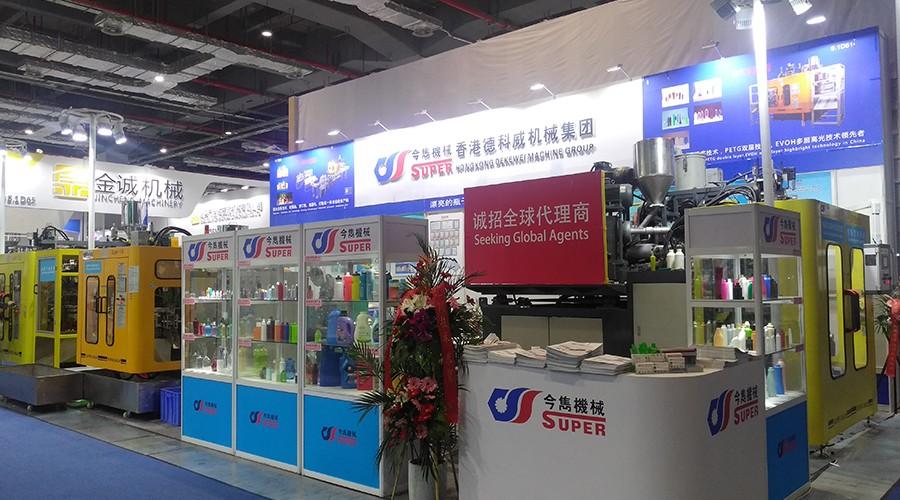 2018中国国际橡塑展
