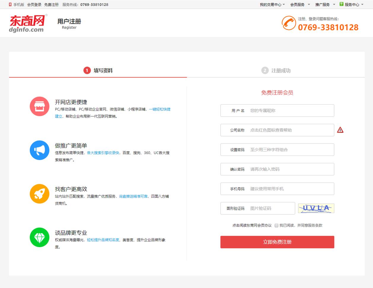 注册成为东商网会员-东商网.png