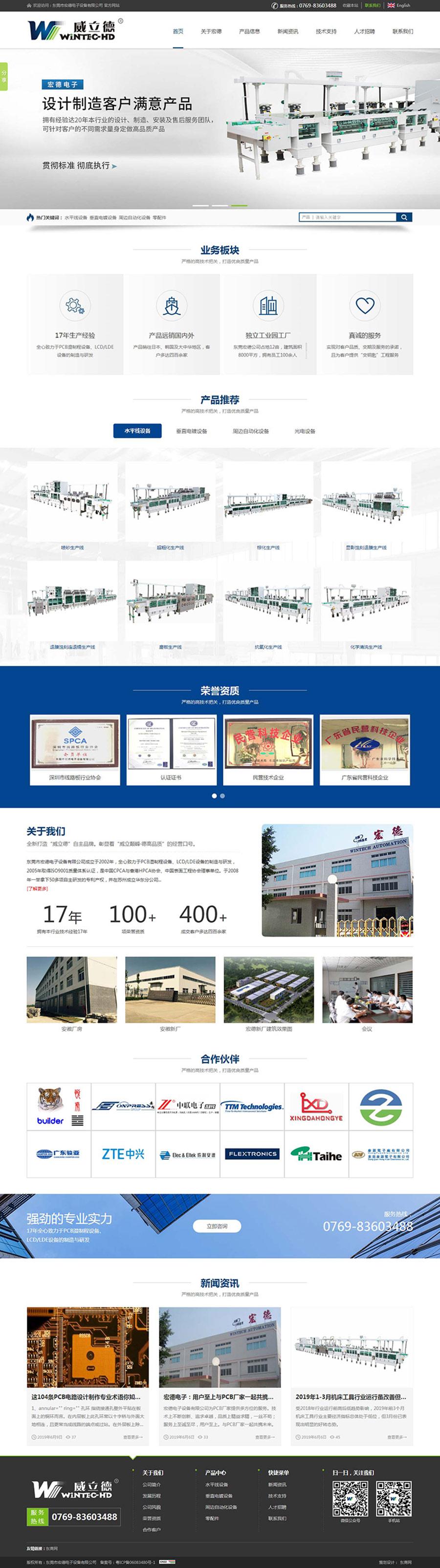 东莞市宏德电子设备有限公司-致力于PCB湿制程设备、LCD_LDE设备的制造与研发.jpg