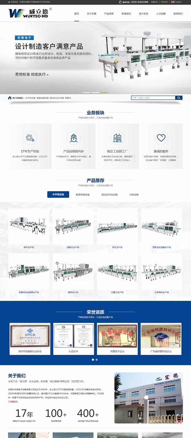 东莞市宏德电子设备有限公司