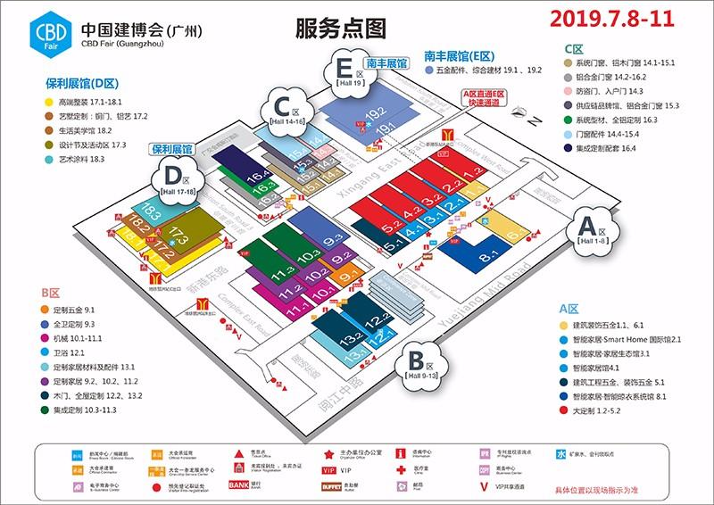 2019中国建博会(广州)参展商