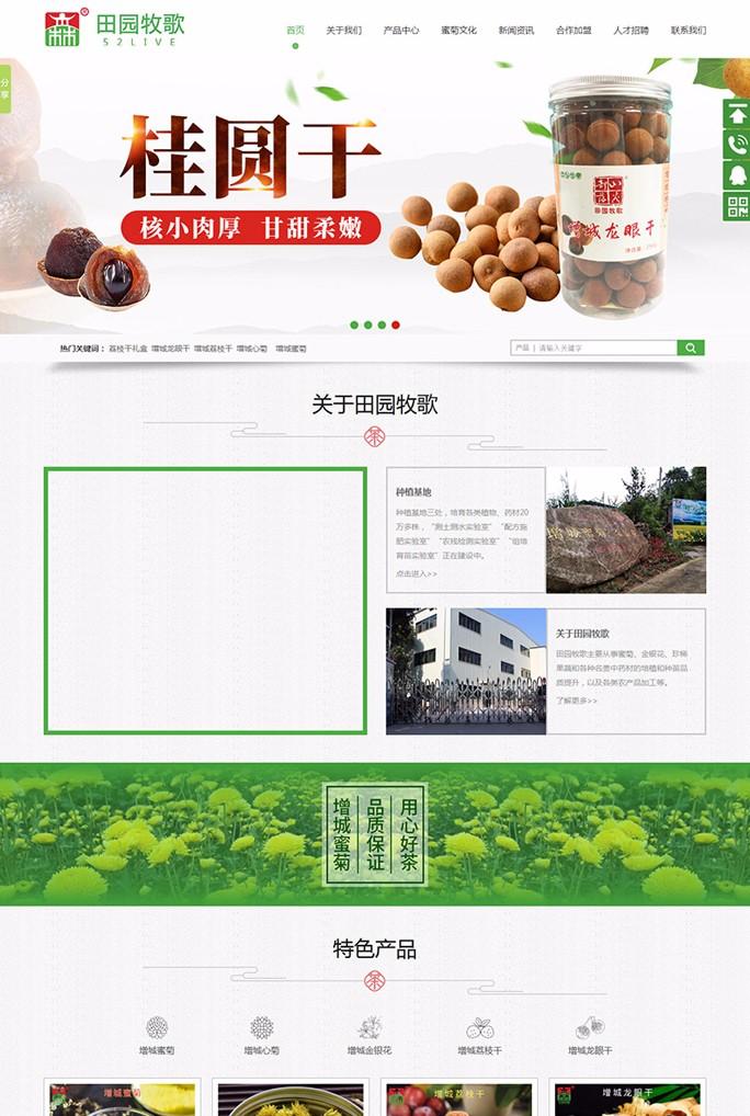 广州田园牧歌农林有限公司