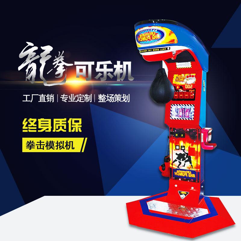 LX-67龙拳可乐机