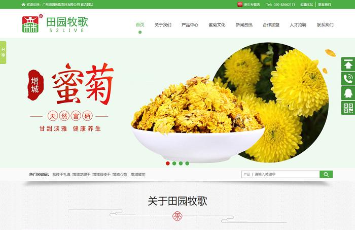 【上线】热烈祝贺广州田园牧歌农林有限公司官方网站成功上线!