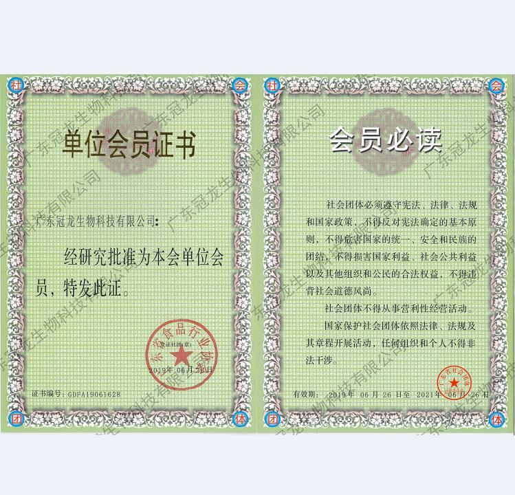 广东省食品行业协会单位证书