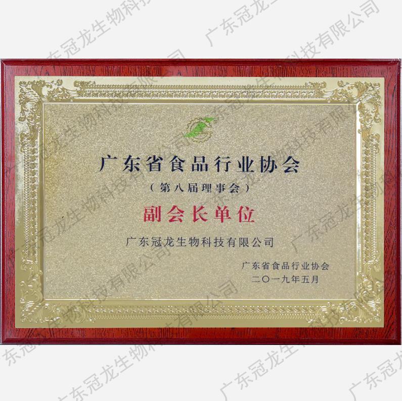 广东省食品行业协会 副会长单位