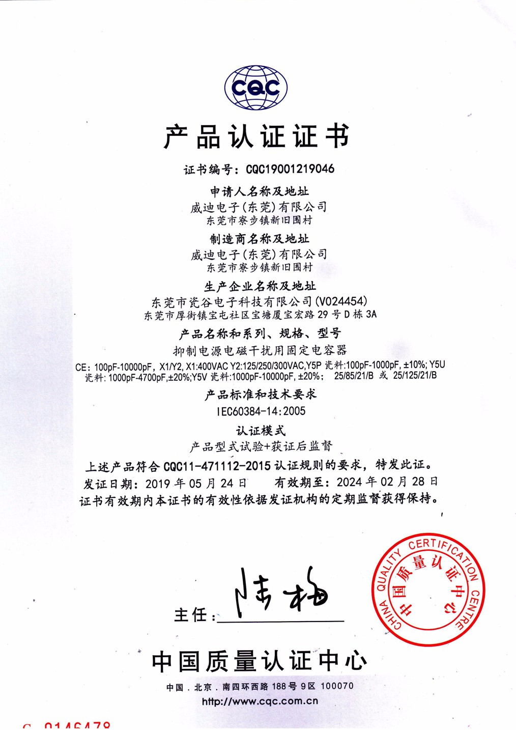 Y2电容CQC证书(中文)