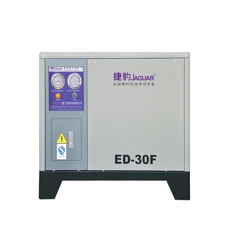 ED 冷冻式干燥机