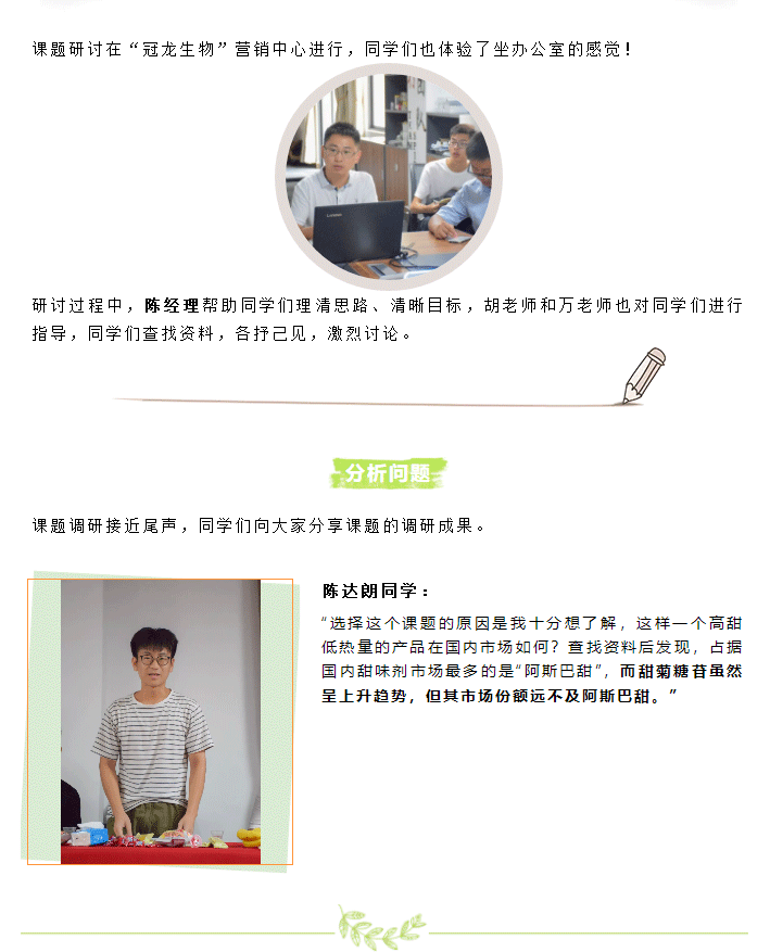 东璧团学_04.png